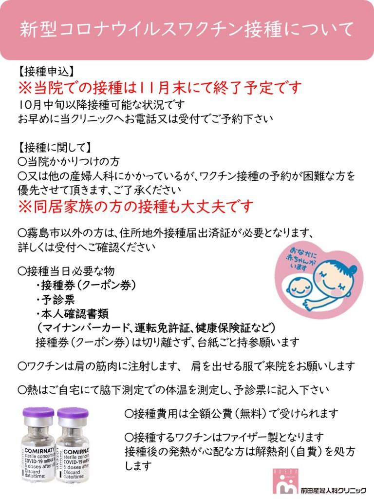 2021_0927_ポスター大
